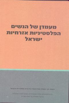 מעמדן של הנשים הפלסטיניות אזרחיות ישראל(2005)