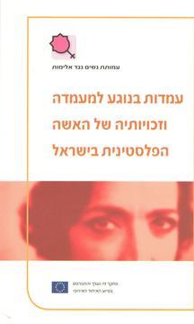 עמדות בנוגע למעמדה וזכויותיה של האשה הפלסטינית בישראל