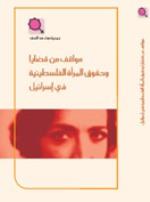 مواقف من قضايا وحقوق المرأة الفلسطينية في إسرائيل