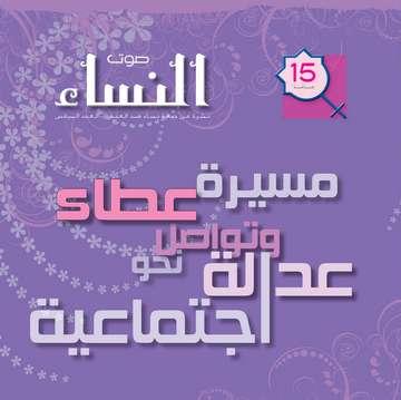 نشرة صوت النساء الصادرة عن جمعية نساء ضد العنف- العدد السادس
