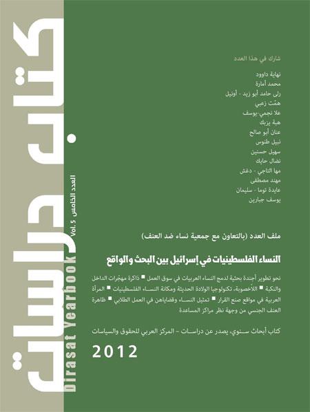 النساء الفلسطينيات في إسرائيل بين البحث والواقع | 2012
