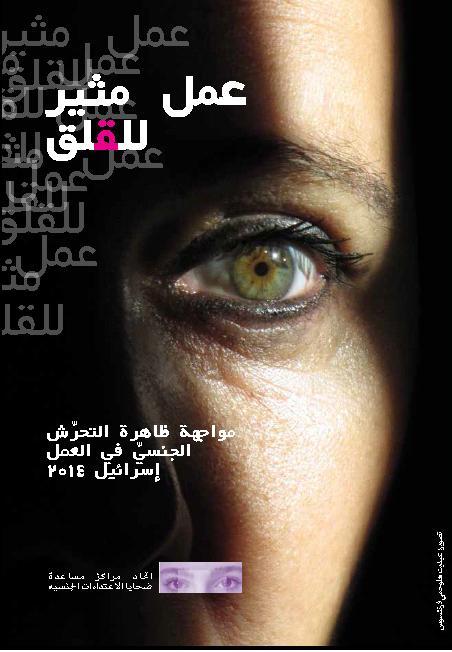 مواجهة ظاهرة التحرش الجنسي في العمل اسرائيل 2014