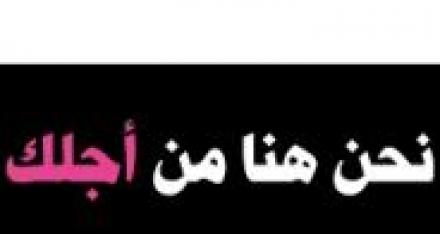 بدك تكوني جزء من تغيير واقعنا!!! بتآمني انه حق النساء يعيشوا بكرامة ومن غير عنف!!!