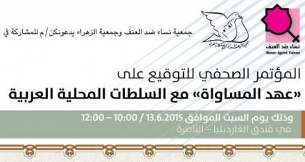 """مؤتمر صحفي للتوقيع على """"عهد المساواة"""" مع السلطات المحلية العربية"""
