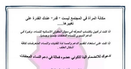 تعلن جمعية نساء ضد العنف