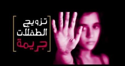 شبكة سلمى تطلق حملة #تزويج_الطفلات_جريمة
