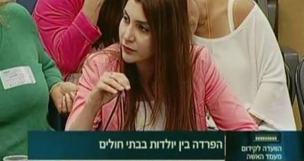 نساء ضد العنف تشارك في جلسة الكنيست بموضوع الفصل في المستشفيات
