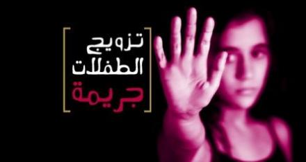 أكثر من 700 الف مشاهدة لفيديو مناهض لتزويج الطفلات في المنطقة العربية