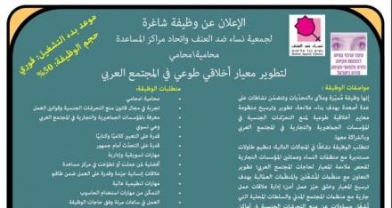الإعلان عن وظيفة شاغرة لجمعية نساء ضد العنف واتحاد مراكز المساعدة
