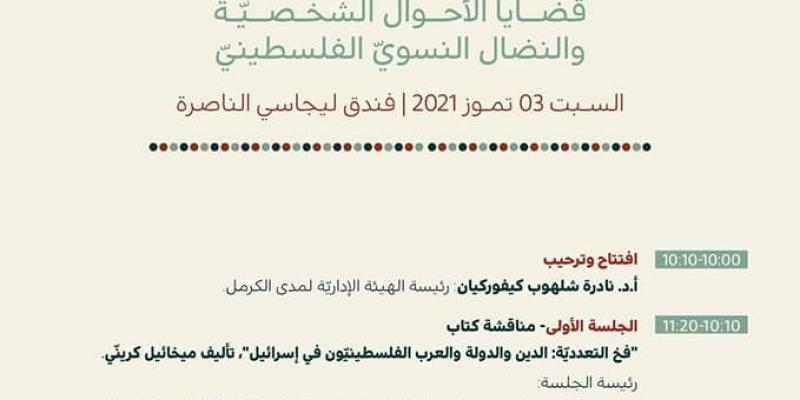 تسجيل اليوم الدراسيّ: الجندر، الدين والدولة: قضايا الأحوال الشخصيّة والنضال النسويّ الفلسطينيّ