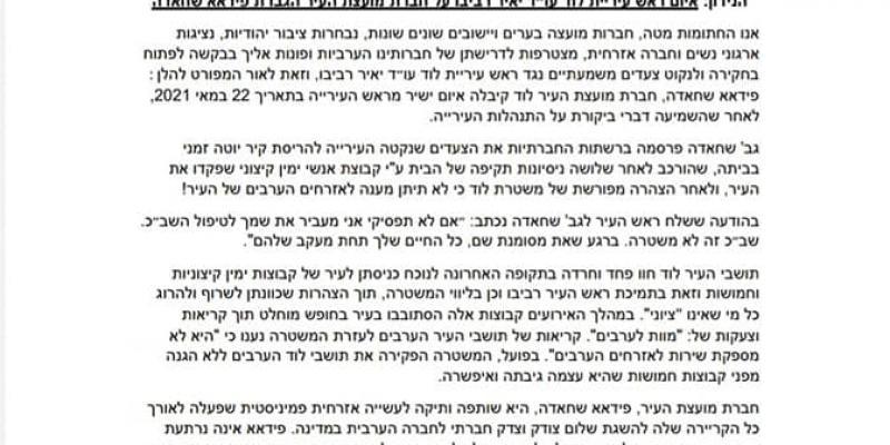 رسالة ثانية حول التهديد المباشر التي تلقته عضوة بلدية اللد فداء شحادة من رئيس البلدية المحامي يائير رفيفو