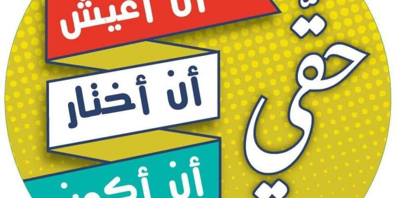 استنكار تصريحات سكرتير الجبهة الديموقراطية للسلام والمساواة السيد منصور دهامشة
