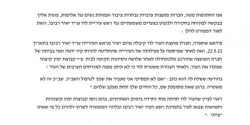 رسالة حول التهديد المباشر التي تلقته عضوة بلدية اللد فداء شحادة من رئيس البلدية المحامي يائير رفيفو