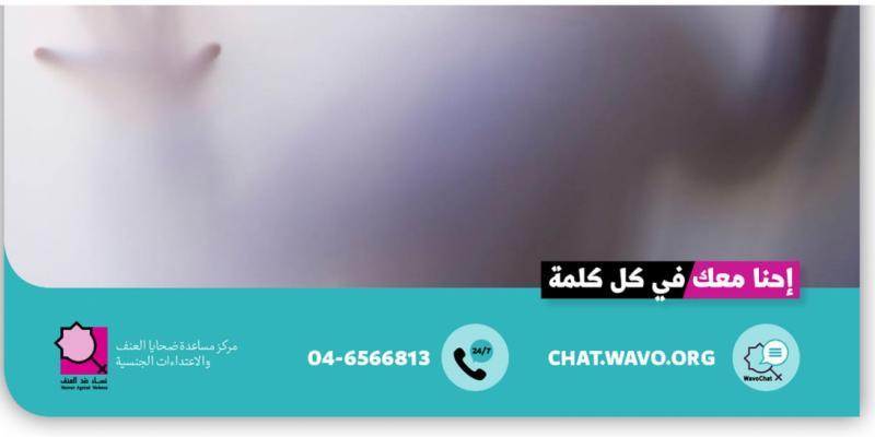 منصة الدردشة WavoChat