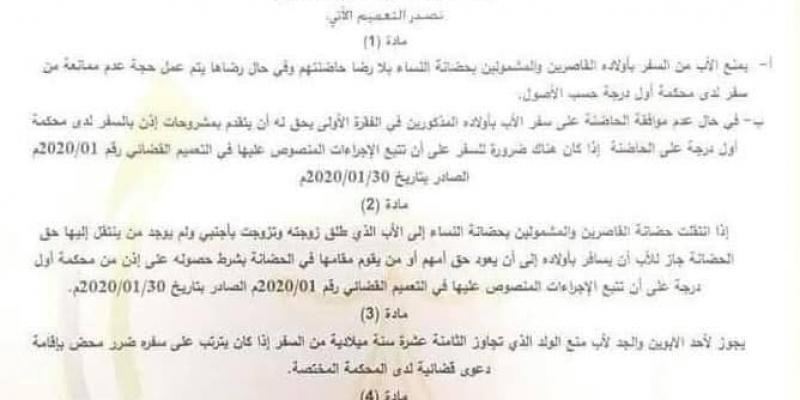 بيان صادر عن المؤسسات الحقوقية والنسوية حول التعميم الصادر عن القضاء الشرعي بغزة رقم 01-2021