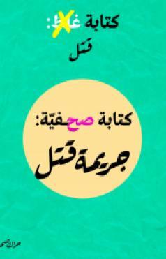 كتابة صحـ-فيّة